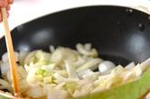 和風夏野菜カレーの作り方1