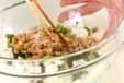 長芋納豆おろし和えの作り方1