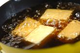 あんかけ揚げ出し豆腐の作り方1