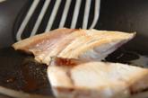 ブリ塩焼きの梅ダレがけの作り方1