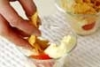 イチゴバニラの作り方1
