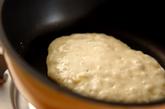 ココナッツバナナパンケーキの作り方3