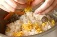 菊花ご飯の作り方4