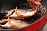 メバルの煮付けの作り方1