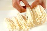 エノキ明太スパゲティーの作り方1