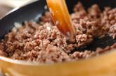 アジアンそぼろ丼の作り方2