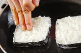 アボカド納豆ライスバ-ガーの作り方1