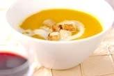 食べるカボチャスープ