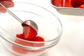 トマトジュースのサラダの作り方1