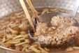 納豆と大葉のみそ汁の作り方1