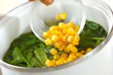ホウレン草のトロミスープの作り方1