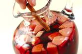 サングリアの作り方5