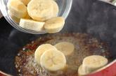 カラメルバナナの作り方1