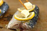 サバの香りオーブン焼きの作り方2