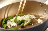 カボチャのネギじょうゆ炒めの作り方1