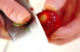 イチゴのプリザーブの作り方1
