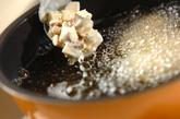 サツマイモとクルミの天ぷらの作り方3