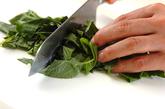 ザク切りモロヘイヤのスープの下準備1