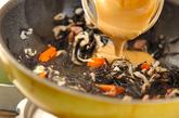 芽ヒジキと切干し大根のサラダの作り方2
