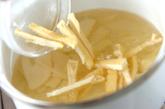 タケノコと大葉のみそ汁の作り方1