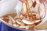 シイタケのみそ汁の作り方1