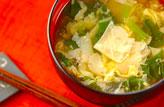 小松菜の卵スープ