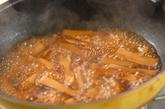 水煮メンマの中華炒めの作り方2