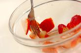 イチゴのデザートの下準備1