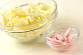 白菜とカマボコのサラダの下準備1