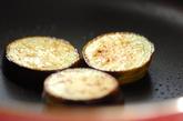 ナスのトマト焼きの作り方1