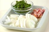 新玉ネギのチーズ炒めの下準備1