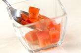 トマトのワサビマリネの作り方1