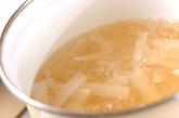 大根とホタテのスープの作り方1