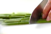 ニンニクの芽のオイスター炒めの下準備1