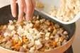 中華風炊き込みおこわの作り方1