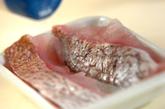 鯛のグリル塩焼きの下準備1