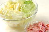 白菜のミルク煮の下準備1