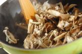 梅干し風味のキノコスープの作り方1