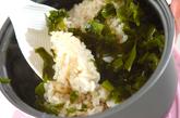 ワカメご飯の作り方2