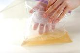 冷やしプチトマトの作り方1
