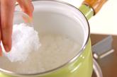 ミルクカンの作り方1