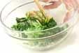 水菜のゴママヨ和えの作り方2