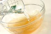 梅酒のソルベの作り方1