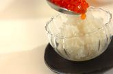 おろしのイクラのせの作り方1