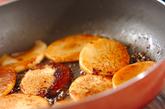 長芋のバターしょうゆの作り方3
