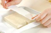 豆腐マヨネーズの作り方1