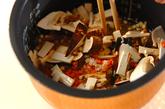 松茸ご飯の作り方2