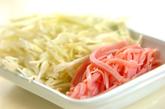 キャベツとハムのシーザーサラダの作り方1