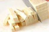 豆腐のかき卵汁の下準備1