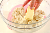 2種のチーズのダッチブレッドの作り方2